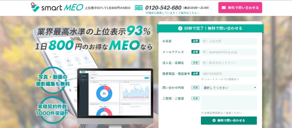 エイチツー(SmartMEO)